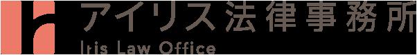 アイリス法律事務所